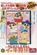 TVシリーズ クレヨンしんちゃん 嵐を呼ぶ イッキ見!!! 激突!!ふたば幼稚園!ひまわり組プチファイヤー ポだゾ編 DVD