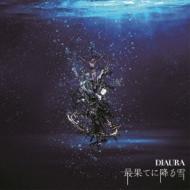 最果てに降る雪 【初回限定盤 A Type】(+DVD)