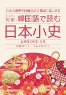 韓国語で読む日本小史 オールカラー対訳