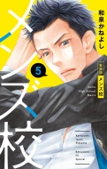 メンズ校 新装版 5 フラワーコミックス スペシャル