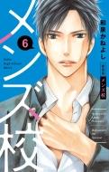 メンズ校 新装版 6 フラワーコミックス スペシャル