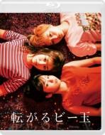 転がるビー玉 Blu-ray
