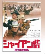 シャイアン砦【Blu-ray】