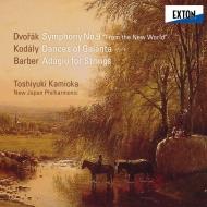 ドヴォルザーク:交響曲第9番『新世界より』、コダーイ:ガランタ舞曲、バーバー:弦楽のためのアダージョ 上岡敏之&新日本フィル
