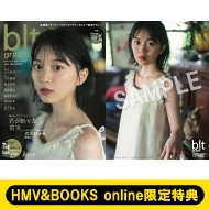 《HMV&BOOKS online限定特典:森田ひかる(欅坂46)ポスター》blt graph.vol.58【表紙:森田ひかる】