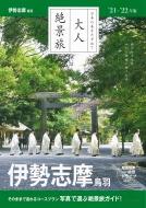 伊勢・志摩・鳥羽 '21‐'22年版 大人絶景旅