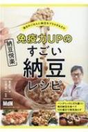 免疫力UPのすごい納豆レシピ