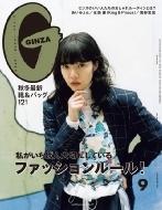 Ginza (ギンザ)2020年 9月号