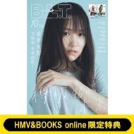 《HMV&BOOKS online限定特典:ポストカード》 B.L.T.2020年 10月号 【表紙:菅井友香 (欅坂46)】