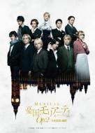 ミュージカル『憂国のモリアーティ』Op.2 -大英帝国の醜聞-Blu-ray