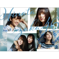 ひなたざか 【初回仕様限定盤 TYPE-A】(+Blu-ray)