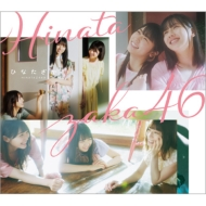 ひなたざか 【初回仕様限定盤 TYPE-B】(+Blu-ray)
