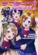ラブライブ!School idol diary Special Edition 02 電撃コミックスNEXT