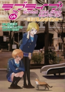 ラブライブ! School idol diary セカンドシーズン 4 -春色バレンタイン-電撃コミックスNEXT