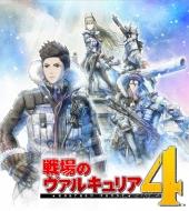 【Nintendo Switch】戦場のヴァルキュリア4 新価格版
