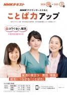 NHK アナウンサーとともに ことば力アップ 2020年 10月-2021年3月 NHKシリーズ