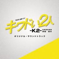 TBS系 金曜ドラマ キワドい2人-K2-池袋署刑事課神崎・黒木 オリジナル・サウンドトラック
