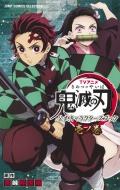 TVアニメ「鬼滅の刃」 公式キャラクターズブック 壱ノ巻 ジャンプコミックスセレクション