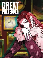「GREAT PRETENDER」 CASE 3 スノー・オブ・ロンドン