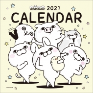 ヨッシースタンプ / 2021年カレンダー