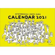 けたたましく動くクマ / 2021年卓上カレンダー
