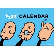 ラッコズ / 2021年卓上カレンダー