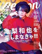 TVガイドPERSON VOL.96【表紙:亀梨和也】[東京ニュースMOOK]