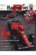 Racing On No.509 F1英雄たち ニューズムック