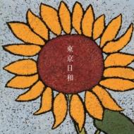 東京日和 【限定盤】(アナログレコード)