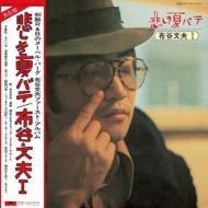 Fumio Nunoya's first album