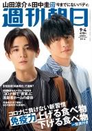 週刊朝日 2020年 9月 4日号【表紙:山田涼介&田中圭】