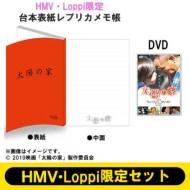【HMV・Loppi限定 台本表紙レプリカメモ帳付き】太陽の家 DVD