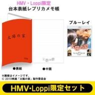 【HMV・Loppi限定 台本表紙レプリカメモ帳付き】太陽の家 Blu-ray