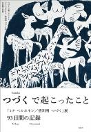 つづくで起こったこと「ミナ ペルホネン/皆川明 つづく」展 93日間の記録