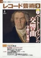 レコード芸術 2020年 9月号【特集:ベートーヴェンの交響曲】