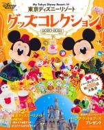 東京ディズニーリゾート グッズコレクション 2020‐2021 My Tokyo Disney Resort