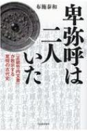 卑弥呼は二人いた 『正統竹内文書』が教示する驚愕の古代史