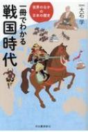世界のなかの日本の歴史 一冊でわかる戦国時代