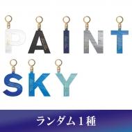 目隠しキーホルダー/ Paint it,SKY