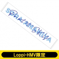 タオル/ Paint it,SKY【Loppi・HMV限定】