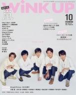 WiNK UP (ウィンク アップ)2020年 10月号【表紙巻頭:嵐】