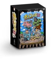 「チョコンヌ2020」(DVD+チョコンヌオリジナルTシャツ)【初回生産限定盤】