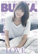 BUBKA (ブブカ)2020年10月号増刊 =LOVE 野口衣織ver.