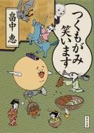 つくもがみ笑います 角川文庫