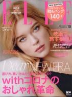 ELLE JAPON (エル・ジャポン)2020年 10月号