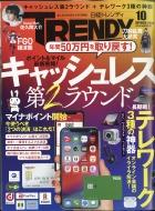 日経 TRENDY (トレンディ)2020年 10月号