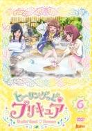 ヒーリングっどプリキュア vol.6
