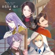 刀剣乱舞-ONLINE-歌曲集と物語「あなたと 私と」