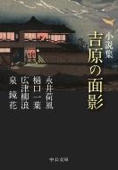 小説集 吉原の面影 中公文庫