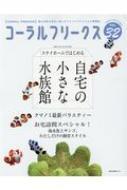 コーラル・フリークス Vol.32 ネコムック